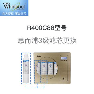 惠而浦3級濾芯更換服務 免費提供原廠濾芯,適用R400C86型號凈水器
