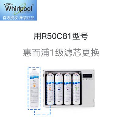 惠而浦1級濾芯更換服務 免費提供原廠濾芯,適用R50C81型號凈水器