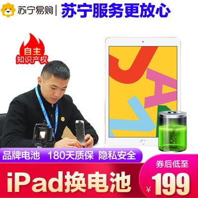 蘋果iPad系列iPad air到店換電池(電池膨脹、自動關機、電池續航時間短)【非原廠物料 到店維修】