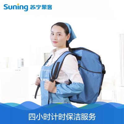 4小時計時保潔套餐服務 家政保潔 幫客上門服務