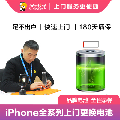 【限时直降】苹果系列手机iPhoneSE手机上门更换电池(电池膨胀、自动关机、电池续航时间短)【上门维修 非原厂物料】