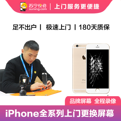 【限時直降】蘋果系列手機iPhone7手機上門更換外屏(外屏碎(顯示、觸摸正常))【上門維修 非原廠物料】