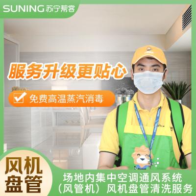 1個集中空調風機盤管清洗服務  高溫蒸汽 殺菌消毒 幫客服務 上門服務
