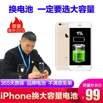 【99元換大容量電池】iPhone換電池必選大容量 品牌電池 365天質保 具體機型見商品詳情頁。