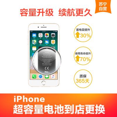 蘋果系列手機iPhone7手機到店更換超大容量電池(電池膨脹、自動關機、電池續航時間短)【到店維修 非原廠物料】