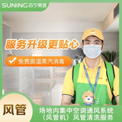 1000平方米集中空調風管清洗服務  高溫蒸汽 殺菌消毒 幫客服務 上門服務