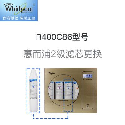 惠而浦2級濾芯更換服務 免費提供原廠濾芯,適用R400C86型號凈水器