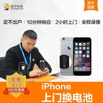 【限时直降】苹果系列手机iPhone6Plus上门更换电池(电池膨胀、自动关机、电池续航时间短)【上门维修 非原厂物料】