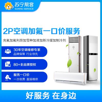 2匹立柜式空調加氟維修服務 2P柜機空調充氟添加制冷劑一口價維修 幫客上門服務