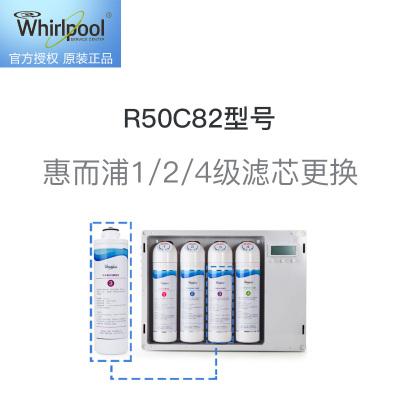 惠而浦1/2/4級濾芯更換服務 免費提供原廠濾芯,適用R50C82型號凈水器
