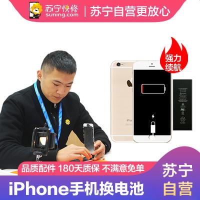 苹果iPhone系列iPhone6s到店换电池(电池膨胀、自动关机、电池续航时间短)【非原厂物料 到店维修】