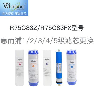 惠而浦1/2/3/4/5級濾芯更換服務 提供原廠濾芯,適用R75C83Z/R75C83FX凈水器