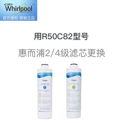 惠而浦2/4級濾芯更換服務 免費提供原廠濾芯,適用R50C82型號凈水器