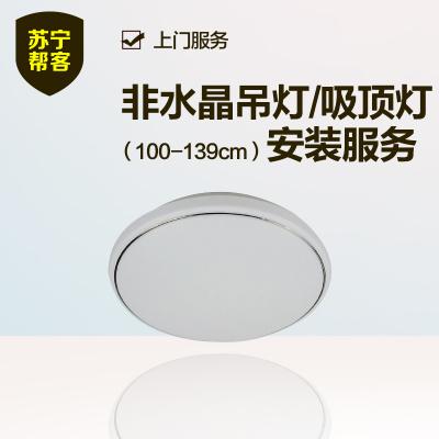 非水晶其他吊灯/吸顶灯安装(100-139cm) 苏宁帮客灯具安装服务 上门服务