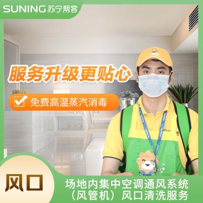 商用中央空調清洗 10個集中空調風口清洗 高溫殺菌消毒 幫客上門服務