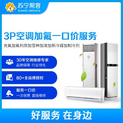 3匹立柜式空調加氟維修服務 3P柜機空調充氟添加制冷劑一口價維修 幫客上門服務