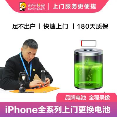 【限时直降】苹果系列手机iPhone7手机上门更换电池(电池膨胀、自动关机、电池续航时间短)【上门维修 非原厂物料】