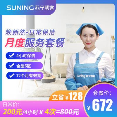 4次4小時計時保潔套餐服務 四次四小時計時保潔月度服務套餐 家政保潔 幫客上門服務