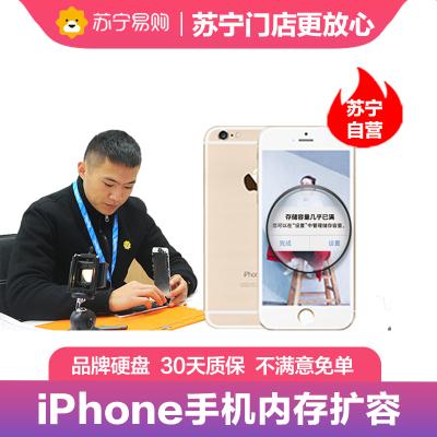 蘋果iPhone系列iPhone6sPlus到店內存擴容硬盤擴容128G【非原廠物料 到店維修】
