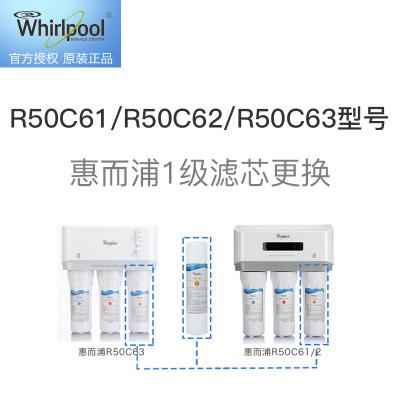 惠而浦1級濾芯更換服務 免費提供原廠濾芯,適用R50C61/R50C62/R50C63型號凈水器