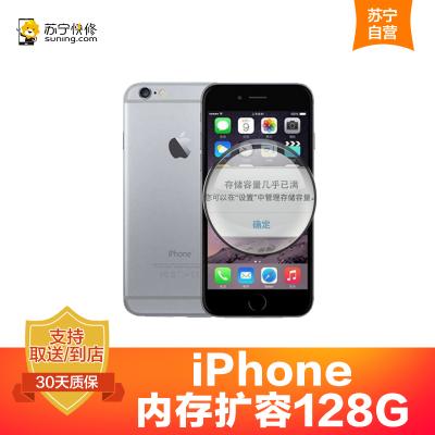 苹果iPhone系列iPhone6s到店内存扩容硬盘扩容128G【非原厂物料 到店维修】