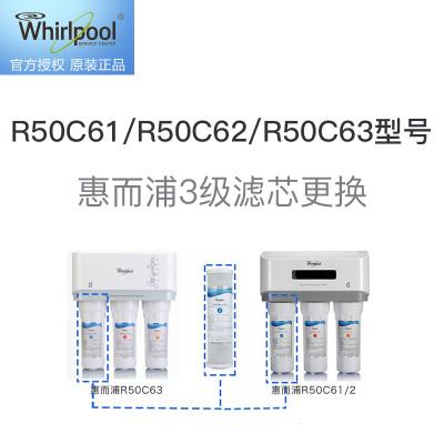 惠而浦3级滤芯更换服务 免费提供原厂滤芯,适用R50C61/R50C62/R50C63型号净水器