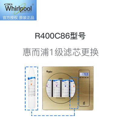 惠而浦1級濾芯更換服務 免費提供原廠濾芯,適用R400C86型號凈水器