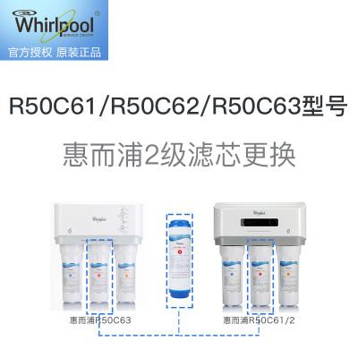 惠而浦2级滤芯更换服务 免费提供原厂滤芯,适用R50C61/R50C62/R50C63型号净水器