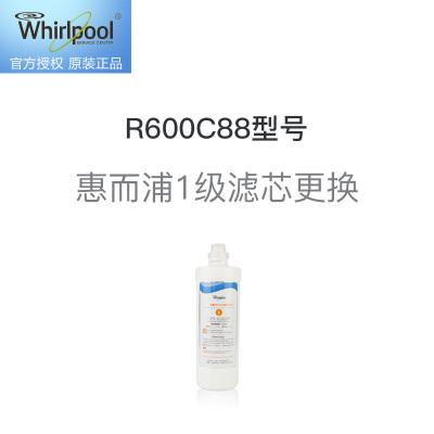 惠而浦1級濾芯更換服務 免費提供原廠濾芯,適用R600C88型號凈水器