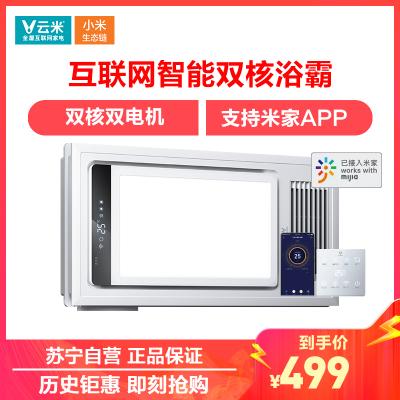 VIOMI/云米 小米米家APP控制互聯網浴霸風暖智能變頻觸控板嵌入式浴室暖風機衛生間取暖器