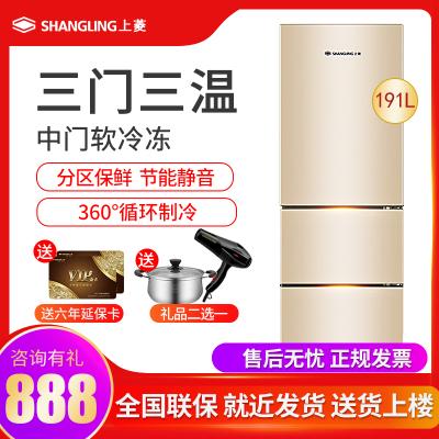 上菱 (SHANGLING) 191升 冰箱 三门冰箱 冰箱家用 小冰箱 节能静音 高效保鲜 BCD-191THCK