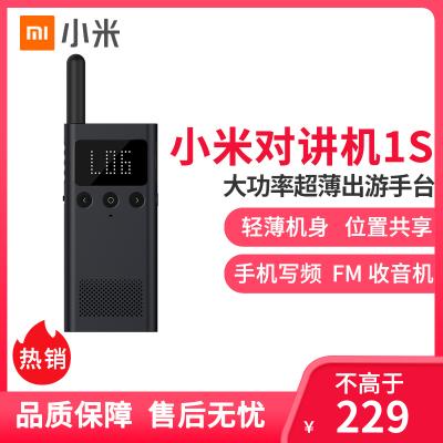 小米(MI)米家對講機1S手持民用大功率超薄迷你遠距離戶外出游手臺 藍色