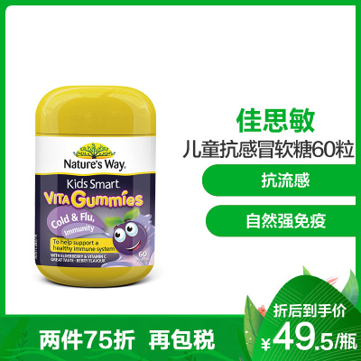 【抗感冒強體魄】澳萃維/佳思敏(Nature's Way)進口兒童抗感增強免疫 軟糖 60粒/瓶裝 維生素 2歲以上