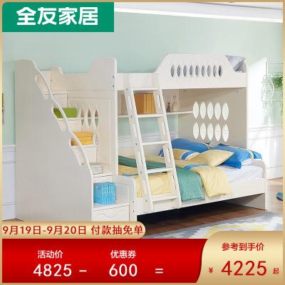【搶】全友家居 韓式田園子母床 青少年雙層床上下床板式床多功能床省空間121315