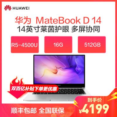 華為(HUAWEI) MateBook D 14 銳龍版 全新7nm R5-4500U 16GB+512GB(皓月銀)14英寸萊茵護眼 多屏協同 輕薄金屬機身辦公學習筆記本