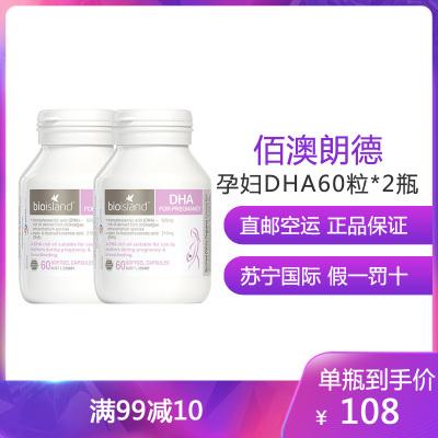 【直郵空運 新日期】Bio Island佰澳朗德 孕婦專用海藻油DHA 60粒瓶裝*2瓶(適合孕中服用)