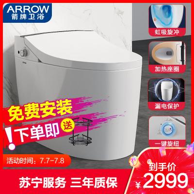 箭牌衛浴(ARROW)智能馬桶 節水抽水一體式坐便器 地排落地式 遙控緩降pp蓋板 噴射虹吸式一體智能坐便器