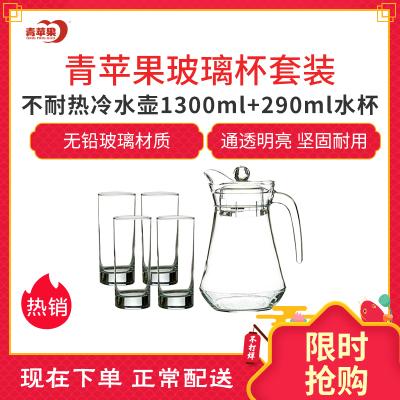 青苹果玻璃杯套装冷水壶创意鸭嘴壶大容量凉水壶透明厚底水杯果汁杯水具 5件套EH1002-1-ES1004/L5