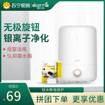 德爾瑪(deerma) 加濕器F725S 5L大容量 辦公室臥室家用超聲波式有霧旋鈕式加濕器 銀離子凈化版