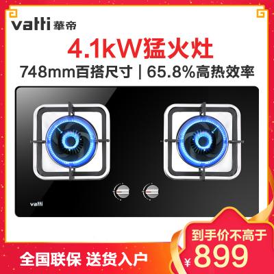 华帝(vatti)JZT-i10039B燃气灶 4.1KW大火力 一级能效节能灶 钢化玻璃双眼灶 台嵌两用灶具(天然气)