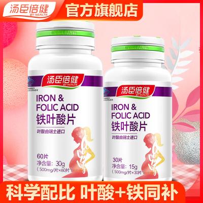 湯臣倍健(BY-HEALTH)鐵葉酸片60片+30片 成人男女備孕孕婦乳母