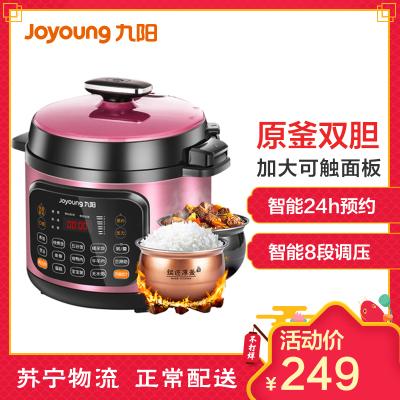 九阳(Joyoung)电压力锅 Y-50C10 一锅双胆 微电脑按键式 可预约定时高压锅 5L 3-6人