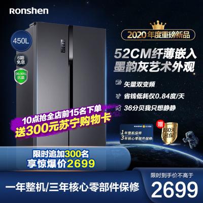 容聲(Ronshen)BCD-450WD18HP 450升變頻對開門冰箱 纖薄嵌入冰箱 風冷無霜靜音節能家用 雙開門