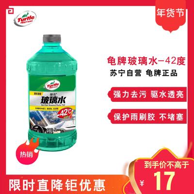 龟牌(Turtle Wax)硬壳-玻璃水防冻-42℃(G-4083)汽车用品挡风玻璃清洁剂润滑雨刮器清洗剂防冻型 2L