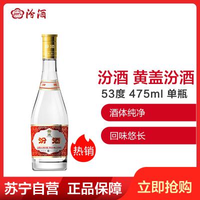 汾酒 黄盖玻汾 53度 475ml 单瓶装 清香型白酒