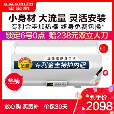 AO史密斯热水器 电热水器60升大容量60X1B 1级能效 速热节能 家用洗澡储水式 趋势新品自营60L 小型短款省空间