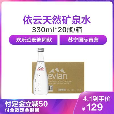 【歡樂頌安迪同款】依云(Evian) 天然礦泉水 330ml*20瓶/箱 玻璃瓶裝 進口飲用水 礦物質水 法國進口