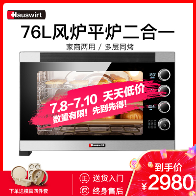 海氏(Hauswirt)S80商用電烤箱家商兩用私房烘焙大容量76L多功能全自動蛋糕電烤爐