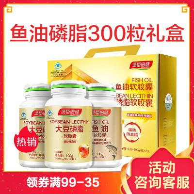 汤臣倍健 鱼油100粒+大豆磷脂100粒*2瓶 可搭鱼肝油成人中老年人营养保健礼盒装