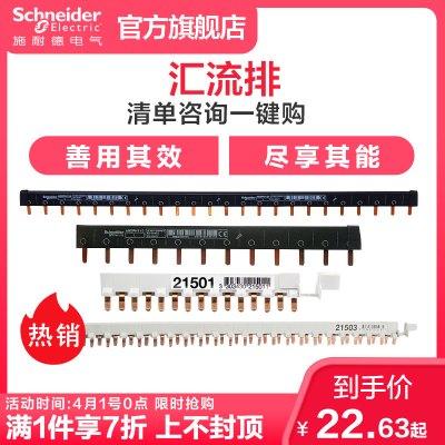 施耐德電氣Schneider Electric 匯流排 接線排 1P&1P+N 回路連接銅排 斷路器空氣開關接線端子